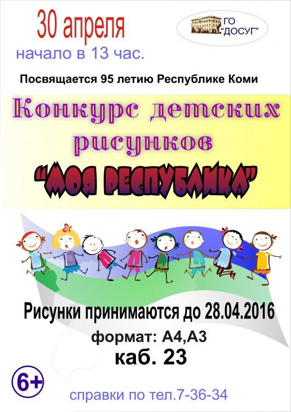 Конкурс детских рисунков «Моя республика»