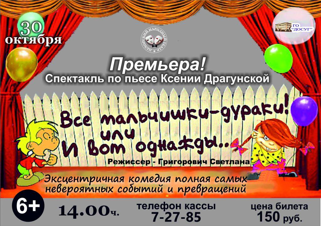vse_malchishki_duraki-2