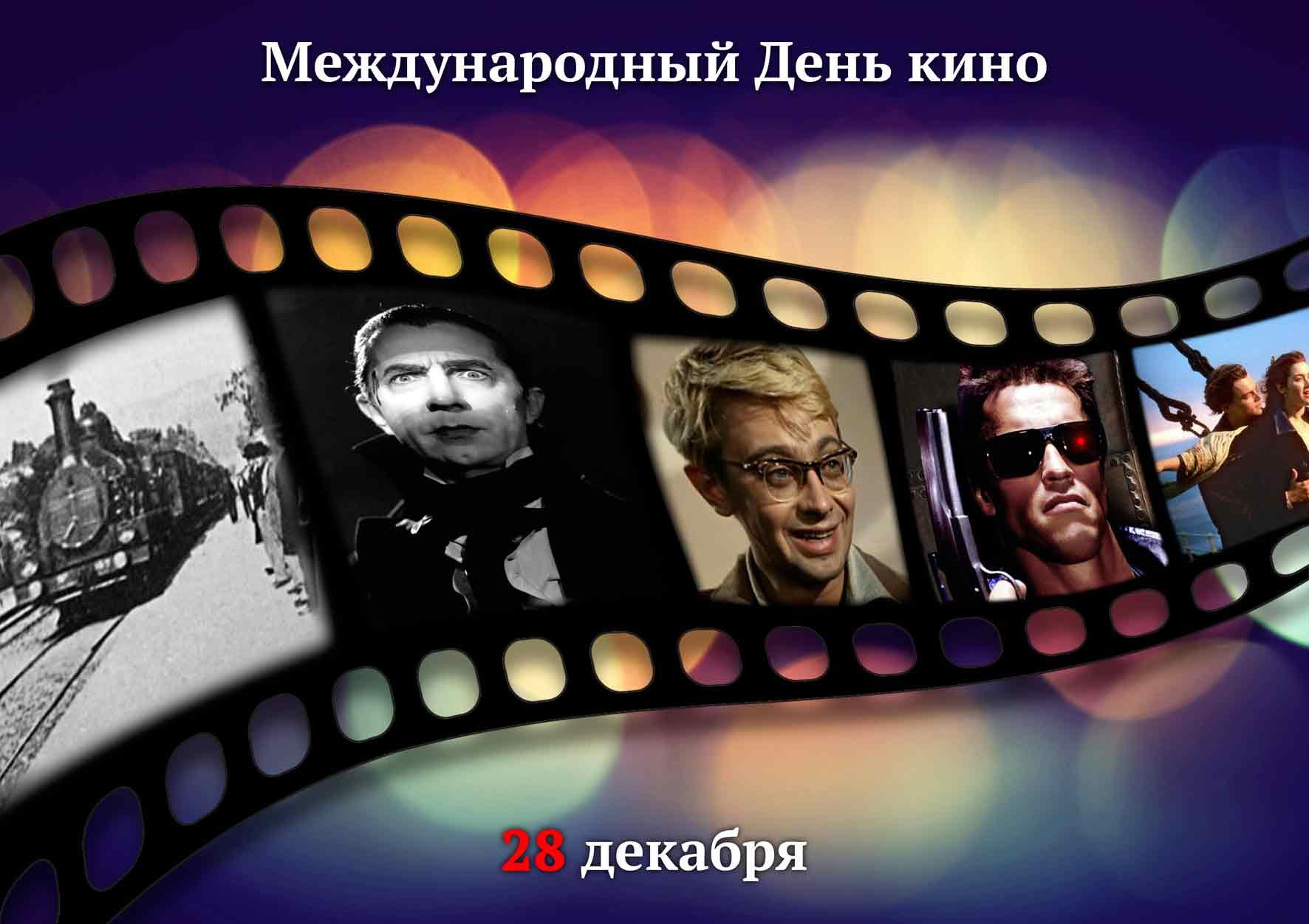 День-Кино1
