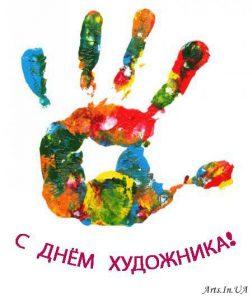 s-dnyom-hudojnika_cherkashina_olga_1286654175