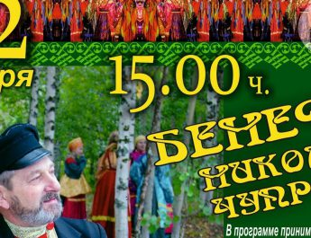 Бенефис Николая Чупрова