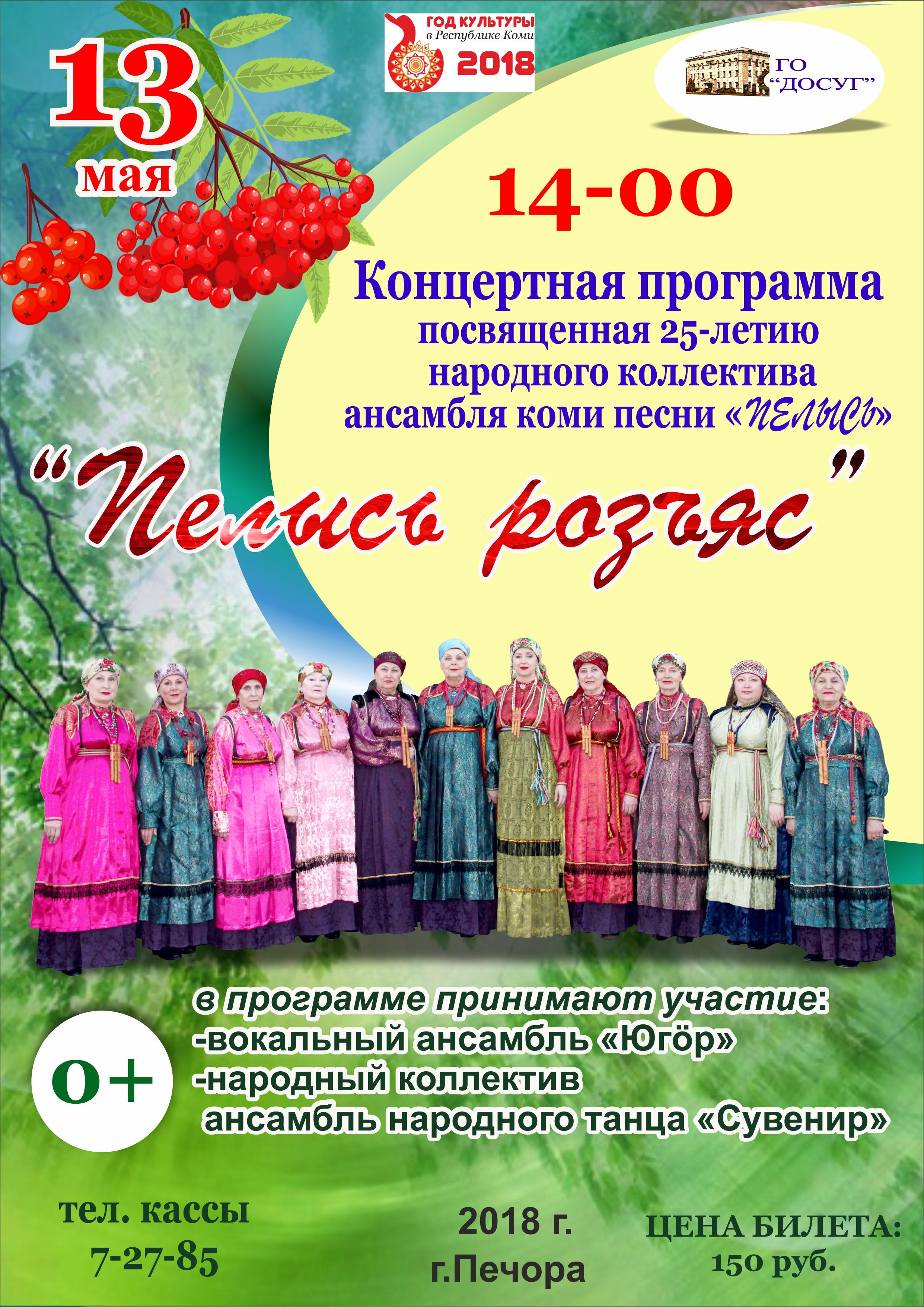 Центр досуга и кино печора афиша где купить билеты на концерты в севастополе