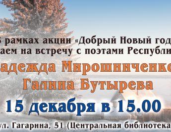 Встреча с поэтами Республики Коми в центральной библиотеке г. Печора.