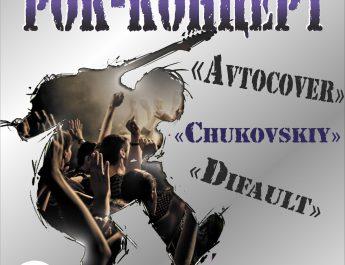 —— 23 марта в 18.00 Рок-концерт цена билета: 150 руб. возрастной ценз 16+