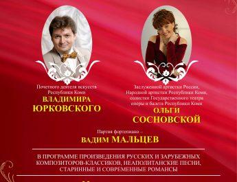 Продажа билетов в кассе МБУ ГО «Досуг» с 23 апреля.