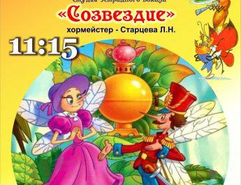 —— 06 июня в 11.15 Игровая программа «День рождения Мухи-Цокотухи» цена билета: 50 руб. возрастной ценз 0+