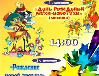 —— 26 мая в 14.00 Театрализованное представление Образцового детского коллектива студии эстрадного вокала «Созвездие» цена билета: 150 руб. возрастной ценз 6+