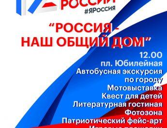 Уважаемые печорцы и гости города!  Приглашаем вас 12 июня на праздничные мероприятия, посвященные Дню России!