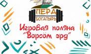 Уважаемые Печорцы И Гости Города! Приглашаем Вас на турнир «Пера-богатырь»!