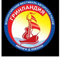 Пресс-релиз о  Всероссийском фестивале авторской песни «Гренландия»