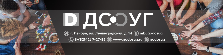 """Муниципальное бюджетное учреждение государственное объединение """"Досуг"""""""